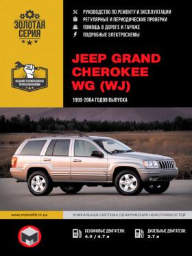 Руководство по ремонту Jeep Grand Cherokee WG (WJ) с 1999 года в электронном виде