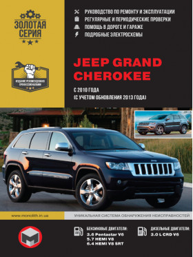 Repair manual for Jeep Grand Cherokee with 2010 (including update 2013) in the eBook (in Russian)