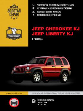 Руководство по ремонту Jeep Cherokee KJ / Jeep Liberty KJ с 2001 года в электронном виде