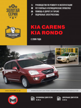 Руководство по ремонту Kia Carens / Kia Rondo с 2006 года в электронном виде