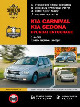 Kia Carnival / Sedona / Hyundai Entourage с 2006 года (+рестайлинг 2010 года), книга по ремонту в электронном виде