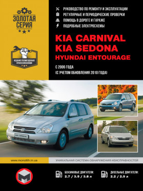 Руководство по ремонту Kia Carnival / Sedona / Hyundai Entourage с 2006 года (+рестайлинг 2010 года) в электронном виде