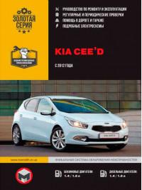 Kia Ceed с 2012 года, книга по ремонту в электронном виде