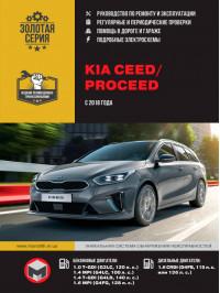 Kia Ceed / ProCeed with 2018, book repair in eBook