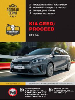 Kia Ceed / ProCeed с 2018 года, книга по ремонту в электронном виде