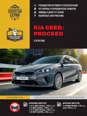 Руководство по ремонту Kia Ceed / ProCeed с 2018 года в электронном виде