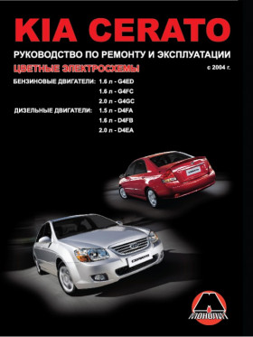 Руководство по ремонту Kia Cerato с 2004 года в электронном виде