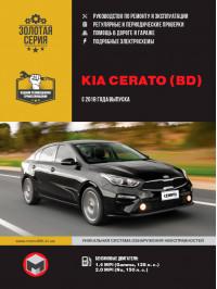 Kia Cerato с 2018 года, книга по ремонту в электронном виде