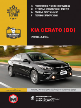 Repair manual for Kia Cerato cars with 2018 in the eBook (in Russian)