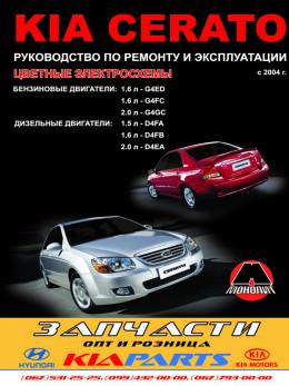 Kia Cerato с 2004 года, книга по ремонту в электронном виде