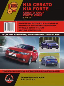 Kia Cerato New / Kia Cerato Koup / Kia Forte / Kia Forte Koup с 2010 года, книга по ремонту в электронном виде