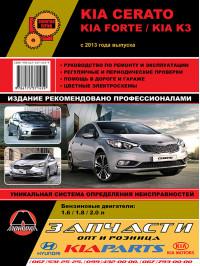Kia Cerato / Kia Forte / Kia K3 с 2013 года, книга по ремонту в электронном виде