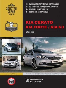Руководство по ремонту Kia Cerato / Kia Forte / Kia K3 с 2013 года в электронном виде