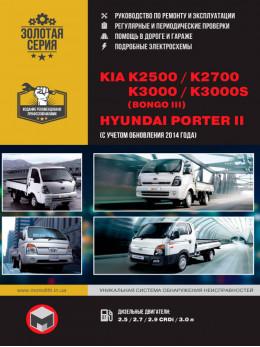 Kia K2500 / Kia K2700 / Kia K3000 / Hyundai Porter II / Kia K3000S (Bongo III) с 2005 года, книга по ремонту в электронном виде