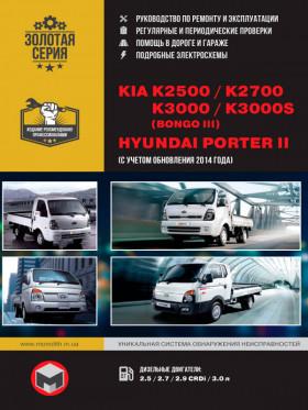 Руководство по ремонту Kia K2500 / Kia K2700 / Kia K3000 / Hyundai Porter II / Kia K3000S (Bongo III) с 2005 года в электронном виде