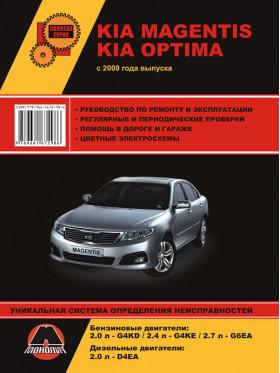 Kia Magentis / Kia Optima с 2009 года, книга по ремонту в электронном виде