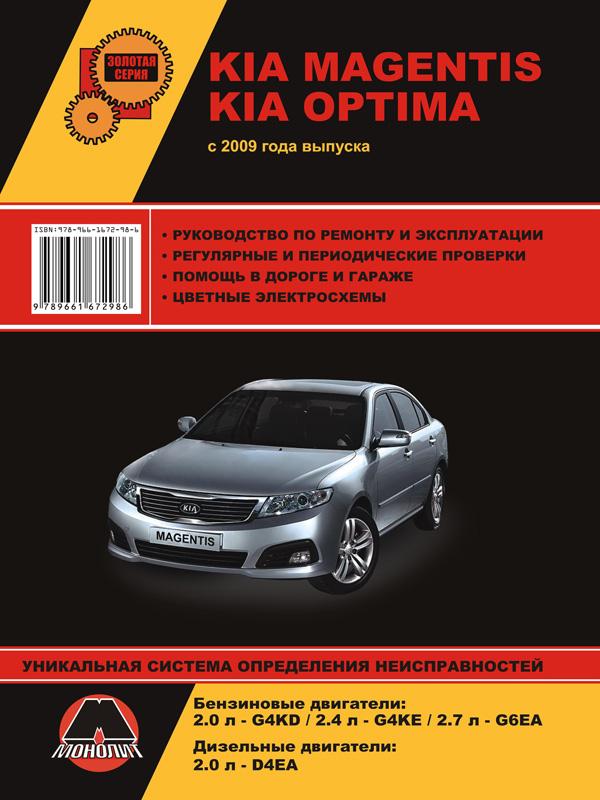 book for kia magentis kia optima cars buy download or read ebook rh krutilvertel com kia optima service manual kia optima repair manual