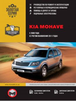 Kia Mohave / Borrego с 2008 года (+обновление 2011 года), книга по ремонту в электронном виде