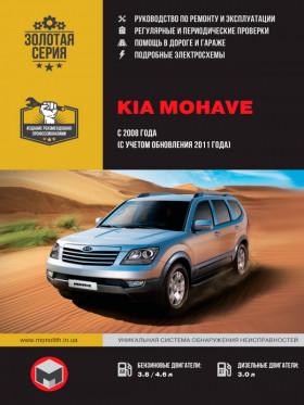 Руководство по ремонту Kia Mohave / Borrego с 2008 года (+обновление 2011 года) в электронном виде