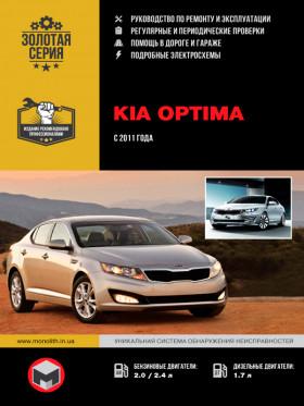 Руководство по ремонту Kia Optima с 2011 года в электронном виде