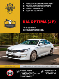 Kia Optima with 2015 (including update 2018), book repair in eBook
