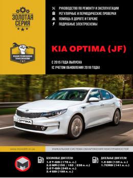 Kia Optima с 2015 года выпуска (с учетом обновления 2018 года), книга по ремонту в электронном виде