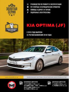 Руководство по ремонту Kia Optima с 2015 года выпуска (с учетом обновления 2018 года) в электронном виде
