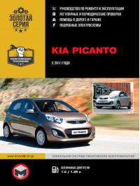 Kia Picanto с 2011 года, книга по ремонту в электронном виде