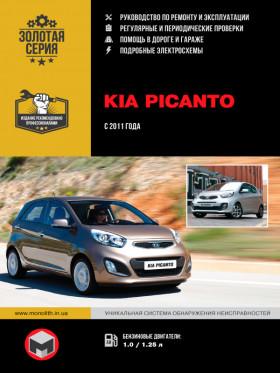 Руководство по ремонту Kia Picanto с 2011 года в электронном виде
