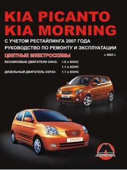 Kia Picanto / Kia Morning с 2003 года (+рестайлинг 2007 года), книга по ремонту в электронном виде