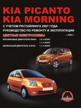 Руководство по ремонту Kia Picanto / Kia Morning с 2003 года (+рестайлинг 2007 года) в электронном виде