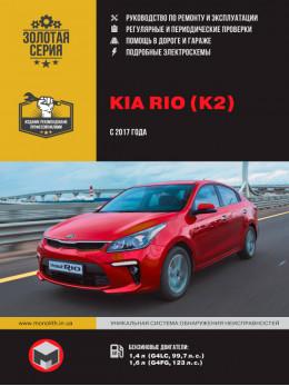 Kia Rio / Kia K2 с 2017 года, книга по ремонту в электронном виде