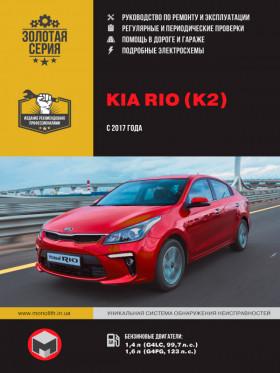 Руководство по ремонту Kia Rio / Kia K2 с 2017 года в электронном виде