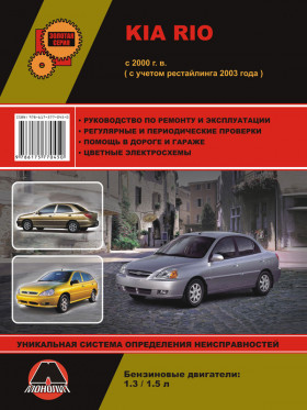 Руководство по ремонту Kia Rio с 2000 года (+рестайлинг 2003 года) в электронном виде