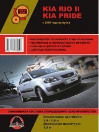 Kia Rio II / Kia Pride с 2005 года, книга по ремонту в электронном виде