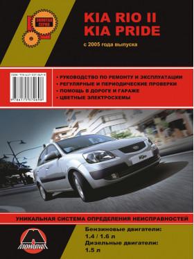 Руководство по ремонту Kia Rio II / Kia Pride с 2005 года в электронном виде