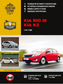 Kia Rio / Kia K2 с 2011 года, книга по ремонту в электронном виде
