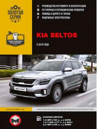 Kia Seltos с 2019 года, книга по ремонту в электронном виде