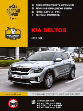 Руководство по ремонту Kia Seltos с 2019 года в электронном виде