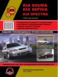 Kia Shuma / Kia Sephia / Kia Spectra с 2001 года, книга по ремонту в электронном виде