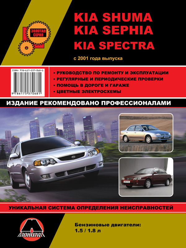 book for kia shuma kia sephia kia spectra cars buy download or rh krutilvertel com Kia Sorento Kia Shuma Automatic Locks