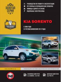 Kia Sorento c 2009 года (с учетом рестайлинга 2012 года), книга по ремонту в электронном виде