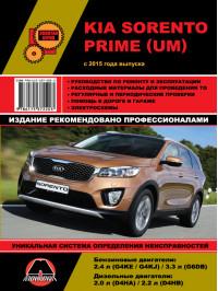 KIA Sorento Prime (UM) с 2015 года, книга по ремонту в электронном виде