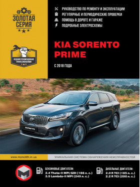 Repair manual for KIA Sorento Prime cars with 2018 in the eBook (in Russian)
