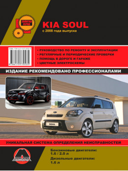 Kia Soul с 2009 года, книга по ремонту в электронном виде