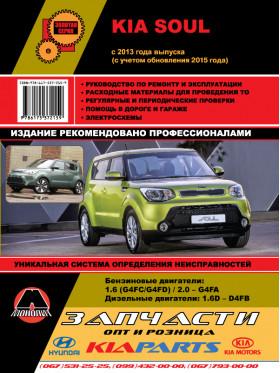 Руководство по ремонту Kia Soul c 2013 года (с учетом обновления 2015 года) в электронном виде