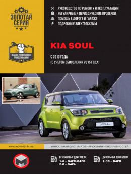 Kia Soul c 2013 года (с учетом обновления 2015 года), книга по ремонту в электронном виде