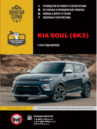 Kia Soul with 2019, book repair in eBook (in Russian)