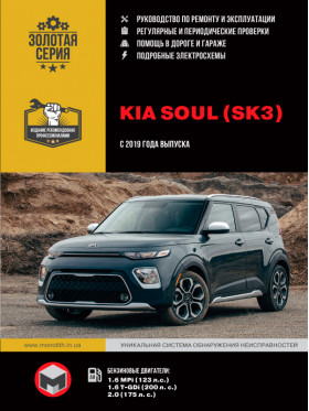 Repair manual for Kia Soul cars with 2019 in the eBook (in Russian)