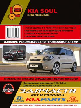Руководство по ремонту Kia Soul с 2009 года в электронном виде